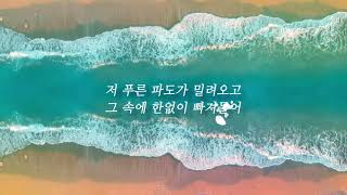 숀 (SHAUN) – 36.5 _ Official Lyric Video