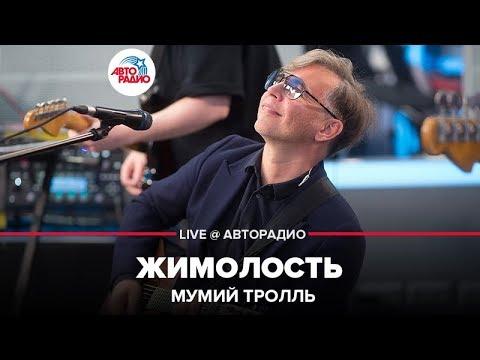 Мумий Тролль - Жимолость (LIVE @ Авторадио)