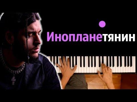 Andro - Инопланетянин ● караоке | PIANO_KARAOKE ● ᴴᴰ + НОТЫ & MIDI