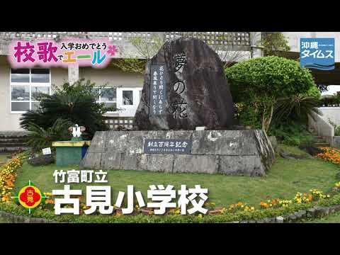 Komi Elementary School