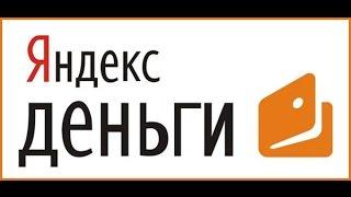 Яндекс Деньги кошелек в Армении