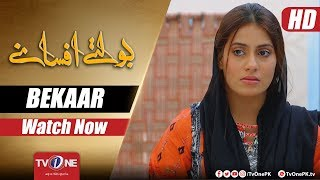 Boltay Afsanay | Bekaar | Telefilm | Full HD | TV One