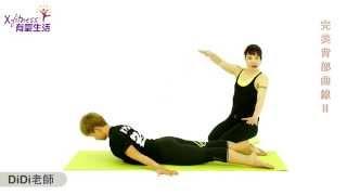 Xfitness有氧生活『肌力訓練 完美背部曲線2』 by 艾克斯xfitness有氧生活
