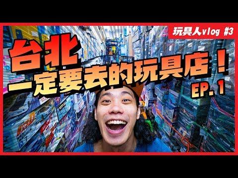【玩具人Vlog #3】台北必逛玩具店盤點!第一集