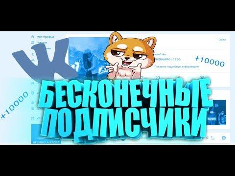 Баг, как накрутить много подписчиков в VK бесплатно I Vkmix