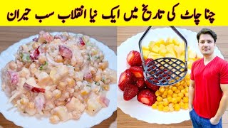 Chana Chaat Recipe By ijaz Ansari   iftri Special Recipe   Ramzan Special Recipes   Easy Recipes  