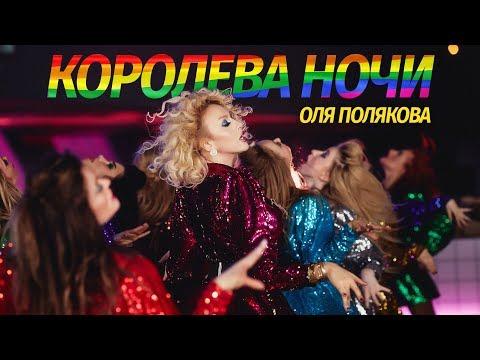 Оля Полякова — Королева Ночи