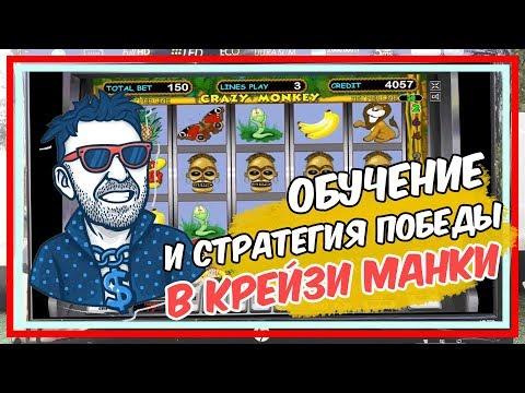 Как обыграть игровые автоматы crazy monkey