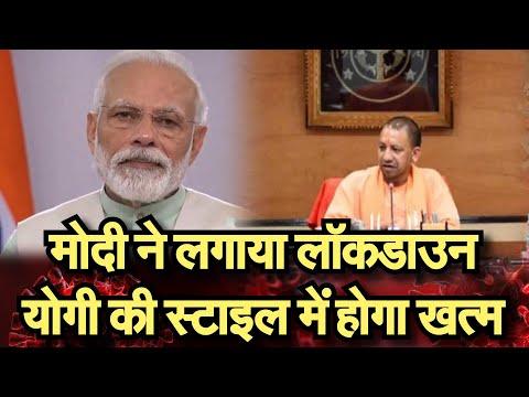 CM Yogi UP Lockdown    जानिए मोदी का लॉकडाउन आखिर कैसे योगी की स्टाइल में होगा खत्म