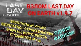v1.8.6 Моментально 99 уровень, чопер АТВ бесплатный крафт 19 тысяч золота Last Day on Earth v1.8.6