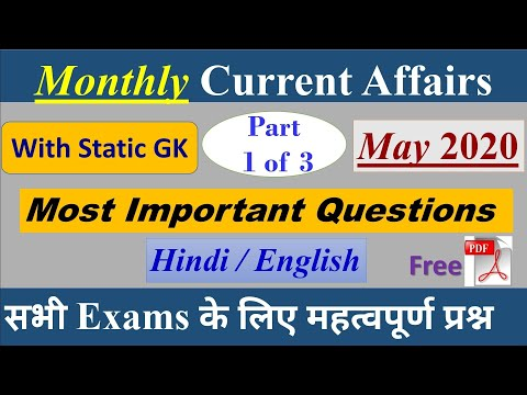 May 2020 | Full Month Current Affairs | Imp que Hindi | English | GK in Hindi and in English | Part1