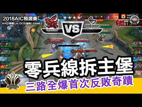 《AIC國際賽》首次三路全爆還反敗! 越南TDC五人集結拆主堡擊敗AHQ!