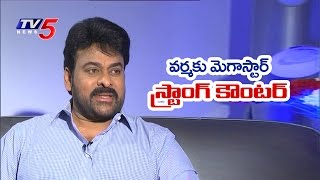 Chiranjeevi Strongly Reacts On RGV Comments  Telugu News  TV5 News