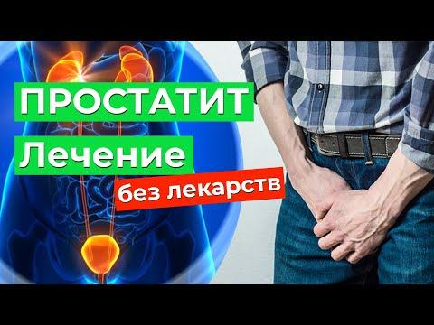A prosztatitis kezelése 10 napos tabletta
