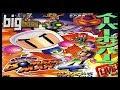 live Super Bomberman 4 Super Atrasado