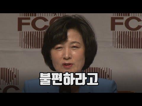 추미애, '소녀상' 도발 일본 기자 '핵사이다' 제압