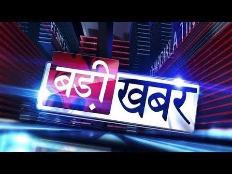 दिन भर की बड़ी खबरे   आज का ताजा समाचार   Today top 15 new   latest news in hindi  