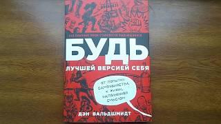 Книга Будь лучшей версией себя - Дэн Вальдшмидт от компании Book Market - интернет-магазин деловой литературы - видео