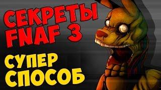 Five Nights At Freddy's 3 - СУПЕР СПОСОБ