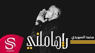 يا هاملني - محمد السويدي ( حصرياً ) 2019 تحميل MP3
