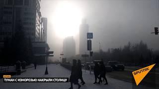 Астана засверкала в тумане