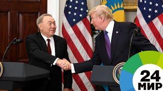 Назарбаев пригласил Трампа в Казахстан - МИР 24