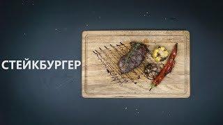 "Реклама для стейк бара ""СТЕЙКБУРГЕР"""