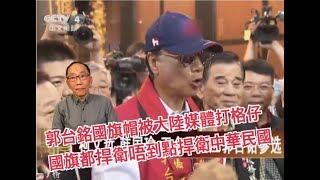 郭台銘國旗帽被大陸媒體打格仔 國旗都捍衛唔到點捍衛中華民國