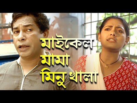 Promo | Eid Bangla Natok 2019 | Maikel Mama Minu Khala | ft Mosharraf Karim | Tisha