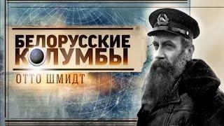 Белорусские колумбы. Отто Шмидт [русск. яз]