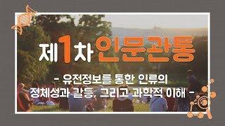 """제1차 인문학 특강 """"인문관통"""" 1차 (스케치 영상)"""