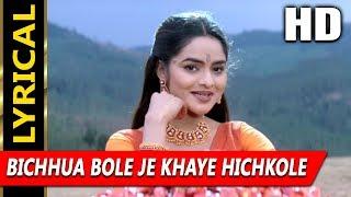 Bichhua Bole Je Khaye Hichkole With Lyrics | Alka Yagnik