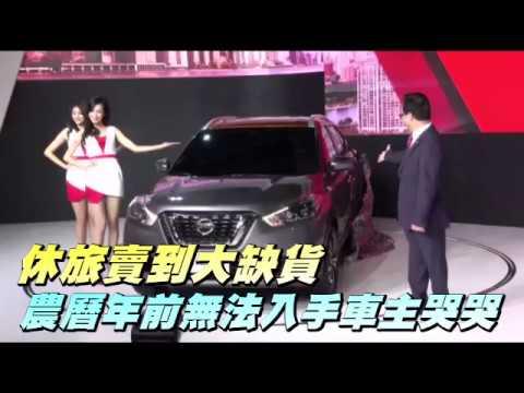 休旅車賣到大缺貨 農曆年前無法入手車主哭哭   台灣蘋果日報