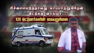 'வேணாண்டா இந்த வேலை' ...கதறும் ஆம்புலன்ஸ் ஓட்டுநரின் தாய் ! | 108 Ambulance Driver |