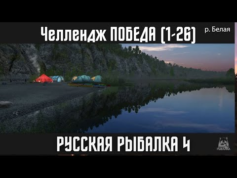Русская рыбалка 4 - челлендж победа (1-26) #1