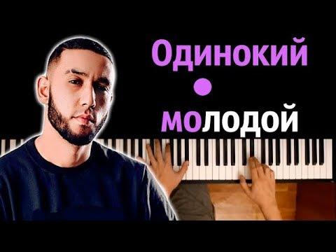 Бабек Мамедрзаев & MriD - Одинокий Молодой ● караоке | PIANO_KARAOKE ● ᴴᴰ + НОТЫ & MIDI