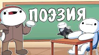 Мой Учитель Поэзии (Русский Дубляж) - TheOdd1sOut