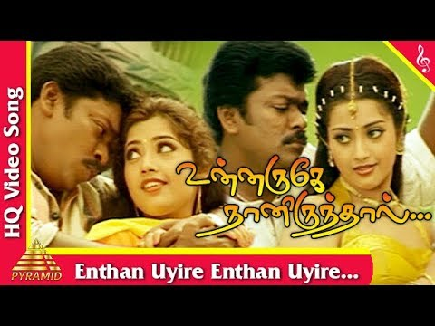 Download Endhan Uyirey Video Song |Unnaruge Naan Irundhal Tamil Movie Songs | Parthiban| Meena| Pyramid Music HD Mp4 3GP Video and MP3