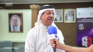 لقاء : يوسف الحمدان - جائزة خالد بن حمد للمسرح الشبابي #لنغرس_بسمة