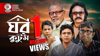 Ghor KutomI ঘর কুটুম I Ep 01 I Mosharraf Karim I Salah Uddin lavlu I Chanchal  I Serial  Natok