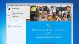 Как быстро перенести контакты из одного аккаунта Skype в другой