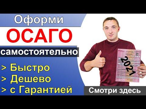 ОСАГО онлайн 2020 купить дешево и быстро - видеоинструкция