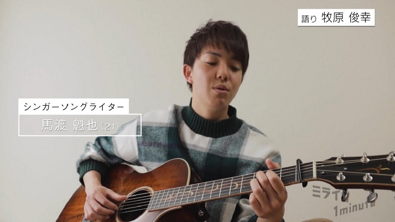 馬渡魁也 / シンガーソングライター