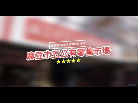 臺南市5星樂活名攤開箱特輯 麻豆市五公有市場