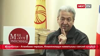 Жээнбеков-Атамбаев тиреши, Илмияновдун камалышы саясий шоубу?