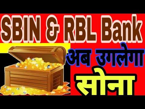 SBIN bank & #RBL bank अब उगलेगा सोना
