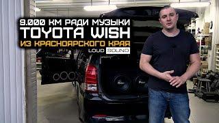 Toyota Wish из Красноярского края. 9000 км что бы установить автозвук!!