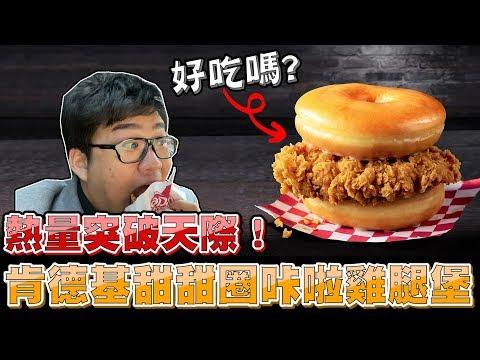 Joeman 試吃肯德基推出新漢堡甜甜圈咔啦雞腿堡