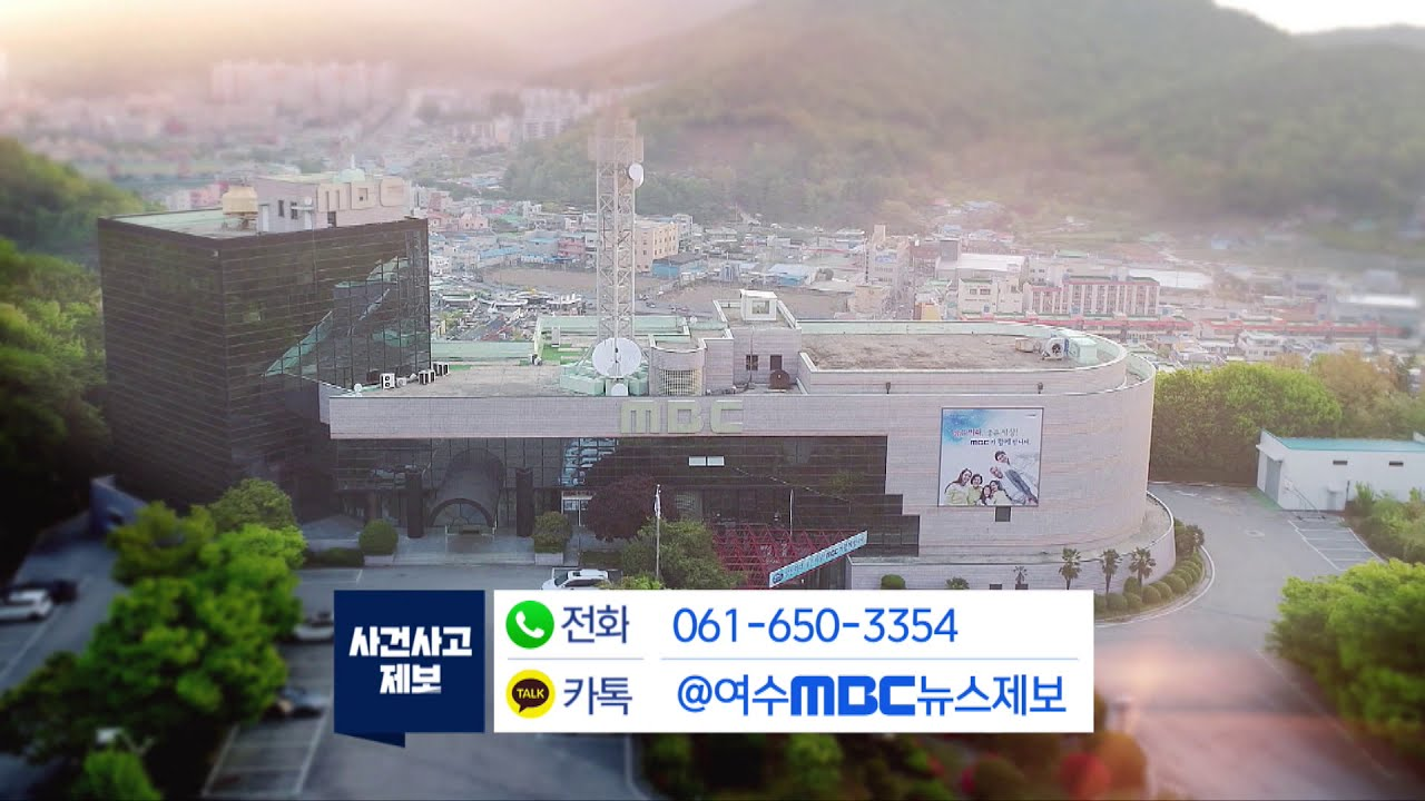 전남동부 중심의 대표방송뉴스 여수MBC뉴스 제보영상!