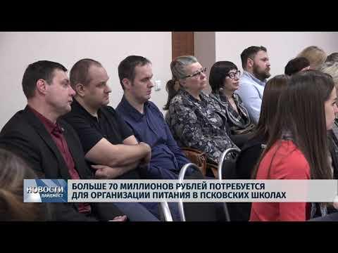 Новости Псков 14.02.2020 / Больше 70 миллионов рублей потребуется для организации питания в псковских школах
